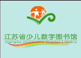 江苏省少儿数字图书馆